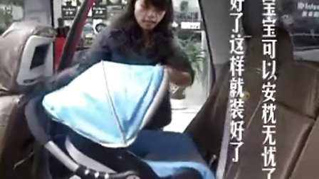 婴儿提篮的安装方法