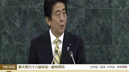 日本首相安倍晋三在联大第68届会议一般性辩论上的