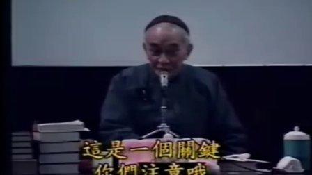 南怀瑾老师之南禅七日(十八)