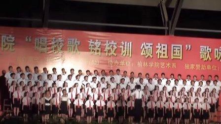 """榆林学院""""唱校歌、铭校训、颂祖国""""歌咏比赛B"""