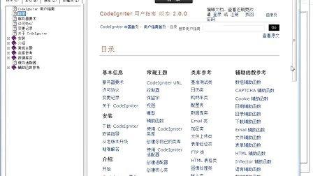 兄弟连php视频教程CI框架13.CI中的url相关函数 php培训