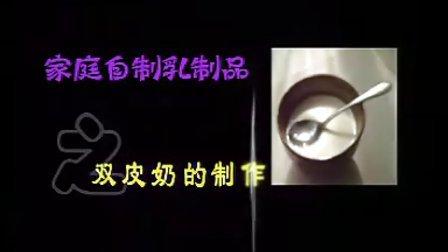 自制奶制品〈冰激凌,酸奶等〉