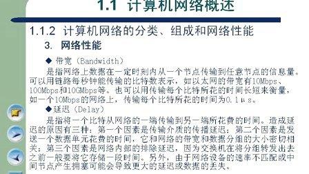 计算机网络基础(上海交大)2