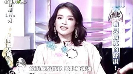 舒淇 买保险雪藏卵子_自诉未因拍3级片而自卑-沈春华LIFE_SHOW(20090705)4