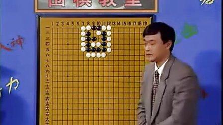 王元.围棋教室.中级39