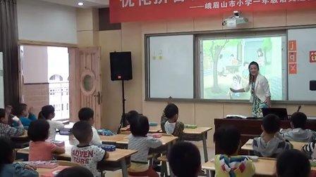 刘琴-峨眉山市小学一年级语文远程培训研训活动-博睿特外国语学校