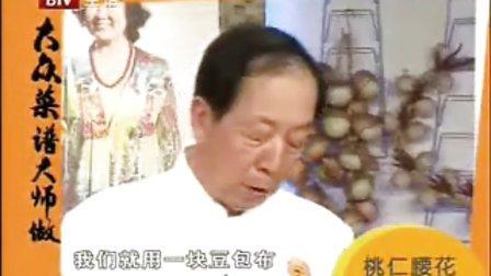 20090818 大厨小炒 桃仁腰花 核桃仁炒腰花