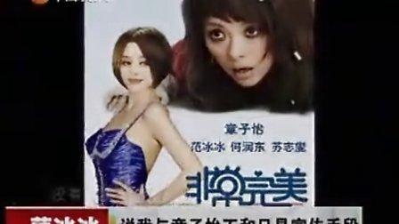 """范冰冰澄清""""拎包门"""" 赞章子怡女强人气魄"""