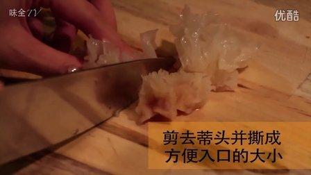 【味全】凉拌木银耳