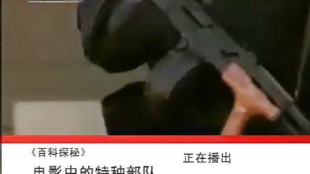06.05.29.百科探密_电影中的特种部队