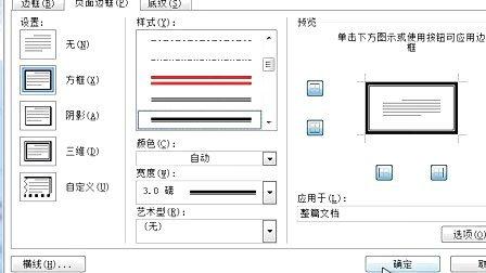 12边框底纹.段落边框.文字边框.页面边框.水印效果.段落底纹
