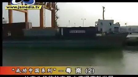 粤商02.rm