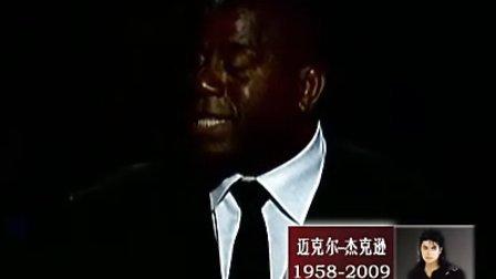 科比出席MJ追思会 魔术师挥泪追忆30年老友.