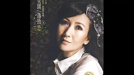 陈美琪-白月光