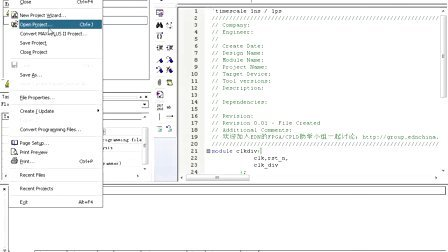 《深入浅出玩转FPGA》Lesson 6 Quartus II使用简介与第一个工程实例