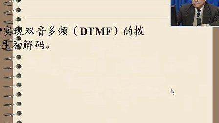 彭启琮主讲  DSP24