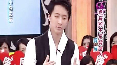 SS小燕之夜-20100820 韩庚