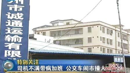 浙江卫视:广东惠州公交车司机闹市连环撞车案 拍客现场视频