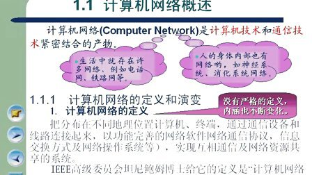 计算机网络基础(上海交大)1