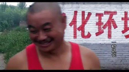 《古树营●一村之长》(下集)在宣化县古树营村实地拍摄