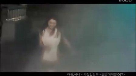 [MV]是爱情吗_-_泰妍sunny(少女时代).TV完整版[允浩高雅拉 出演]