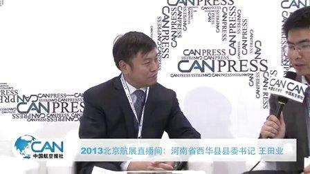 2013北京航展直播间:河南省西华县县委书记 王田业