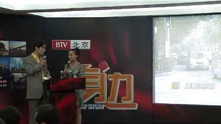 BTV北京路传奇发布会-戴娇倩讲上海北京路的故事