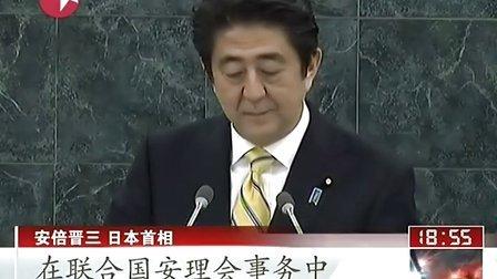 美国:安倍言论招来日本国内批评 东方新闻 20130927 标清