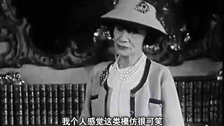 可可·香奈儿 (Coco Chanel) 1959年法国电视台采访(全屏幕,简体汉语字幕)
