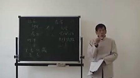 余小华老师中庸讲座03(07-11-04-1)