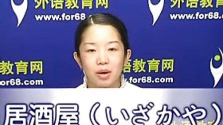 日本语能力测试4级课程