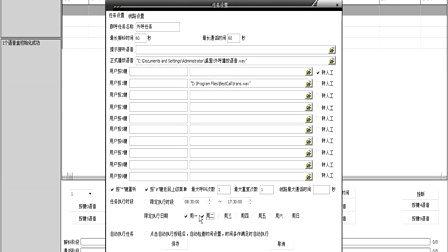 胜威电话群呼系统-功能演示
