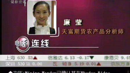 09年9月29日孟一CCTV证券资讯-期货时间