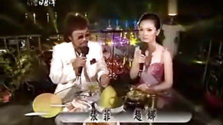 中秋明月夜情系日月潭-2009年祈福晚会