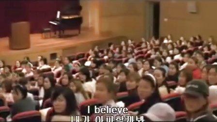 我的野蛮女友 - I Believe 韩语版