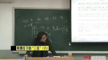 """(夏可君)何谓庄子的""""三言""""(六)"""
