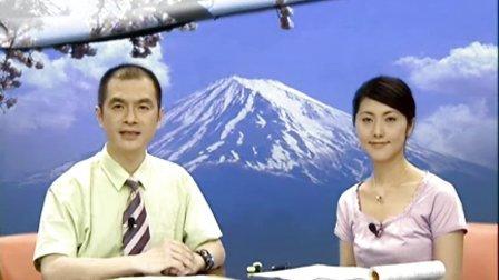新版中日交流标准日本语初级第37课