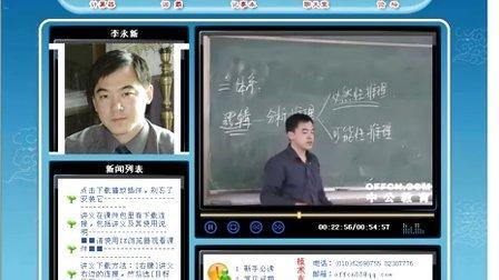 [公务员培训]中公教育:逻辑-李永新-01