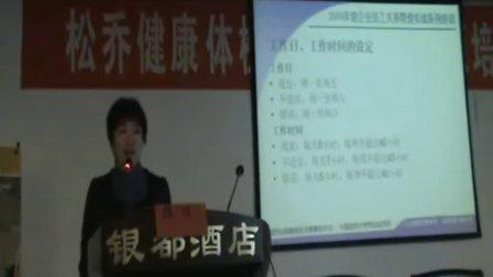 2009年度企业员工关系管理实战系列培训(1.3)