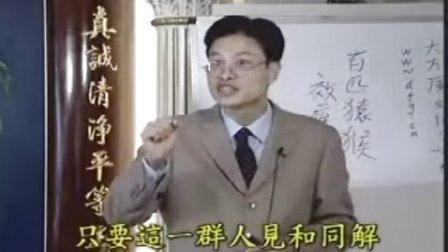 蔡礼旭老师《如何做一个真正如法的好人》-06
