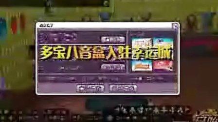 ★ Q Q炫舞 动感假日 夏日新版 7·16闪亮登场 暨 五月天萧敬腾火爆新曲登陆游戏 ★