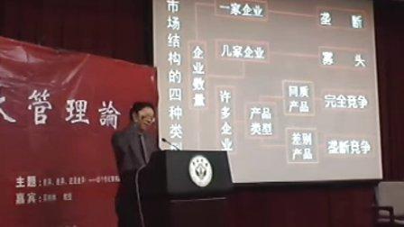吴柏林教授 定位 MBA、EMBA课程精选 清华大学 北京大学 中山大学 复旦大学 香港公开大学