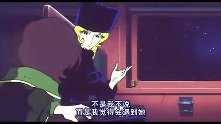 银河铁道999第二集