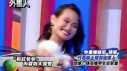 Welcome外星人090720蔡康永棒棒堂最新综艺节目
