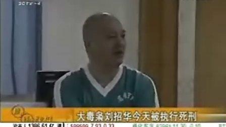 大毒枭刘招华被执行死刑