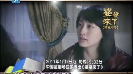 20110102婚姻保卫战_沙溢部分