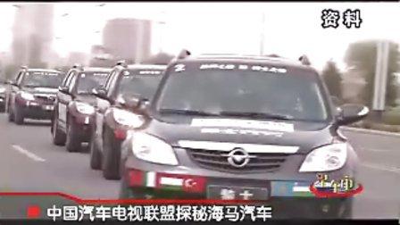 中国汽车联盟探秘海马汽车