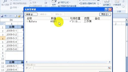 ExcelHome-Excel2007实战技巧精粹视频教程ExcelHome-8-Excel200