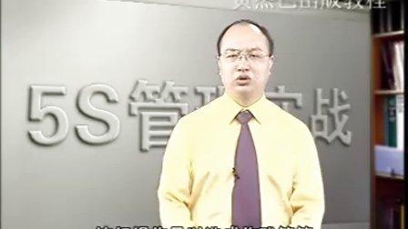 现场管理培训视频:黄杰《5S管理实战》--6