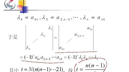 经济应用数学--线性代数02